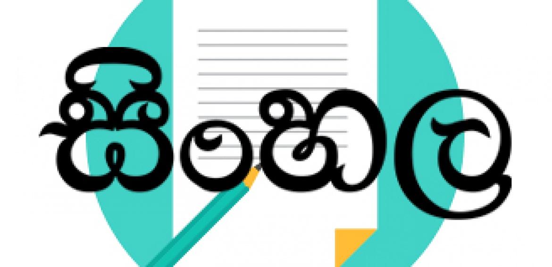 Sinhala Union
